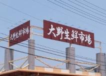 アクト中食 大野生鮮市場店