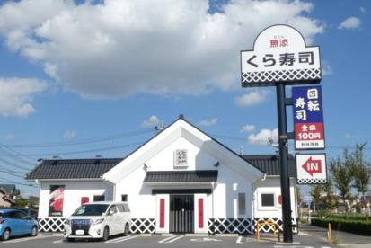 無添 くら寿司 高浜店の画像1