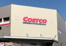 COSTCO WHOLESALE(コストコホールセール) 広島倉庫店