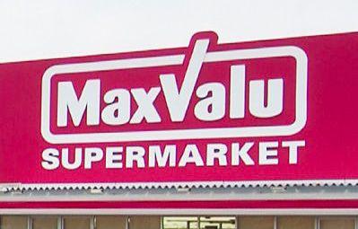 Maxvalu(マックスバリュ) フォレオ広島東店の画像1