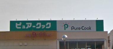 PureCook(ピュアークック) 牛田店の画像1