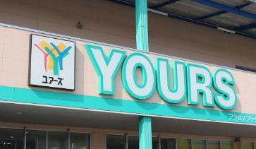 YOURS(ユアーズ) 戸坂店の画像1