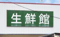 生鮮館アーベル吉島店