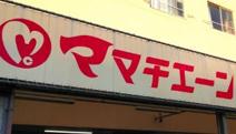 ママチェーンまるすぎ吉島店