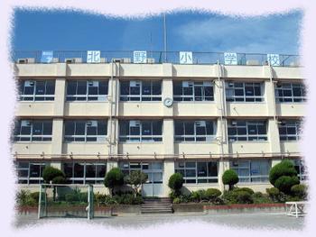 葛飾区立北野小学校の画像1