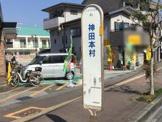 神田本村バス停