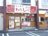 たいやきわらしべ高浜店