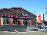 ガスト 高井戸店