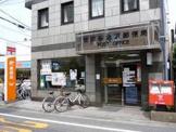 世田谷北沢郵便局
