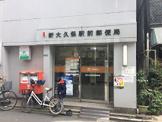 新大久保駅前郵便局