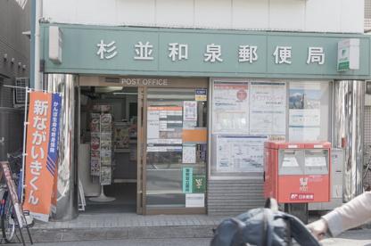 杉並和泉郵便局の画像1