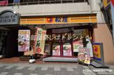 松屋 新宿二丁目店