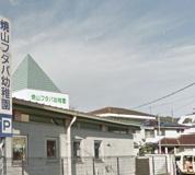 焼山フタバ幼稚園