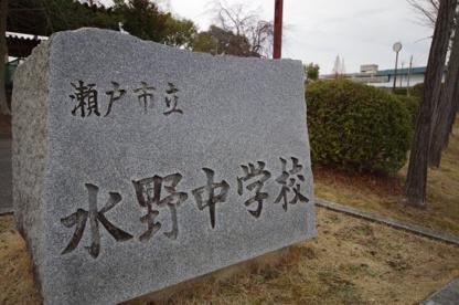 瀬戸市立水野中学校の画像1