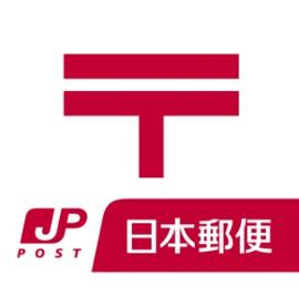 水戸酒門郵便局の画像1