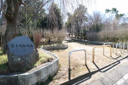 富士見台公園の画像1