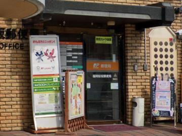 福岡桜坂郵便局の画像1