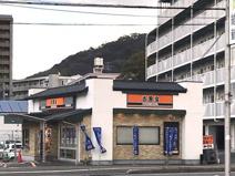 吉野家 下関幡生店