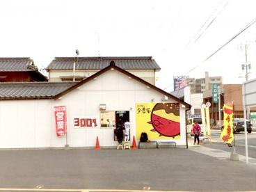 たこ焼き今昔家の画像1