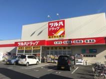 ツルハドラッグ 大和渋谷店