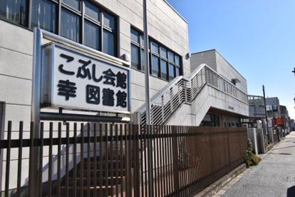 立川市幸図書館の画像1