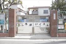 志茂保育園