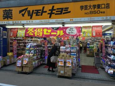 マツモトキヨシ 学芸大学東口店の画像1