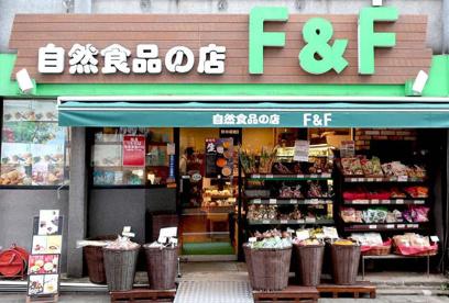 自然食品F&F 学芸大学店の画像1