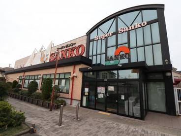 スーパーSANKO(サンコー) 加納店の画像1