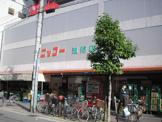 生鮮食品スーパー ニッコー 波徐店