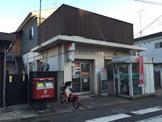 世田谷桜丘五郵便局