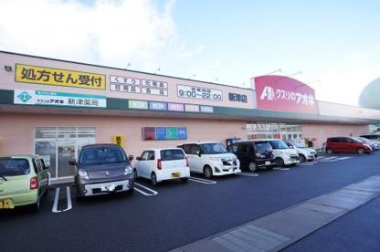 クスリのアオキ 新津店の画像1
