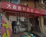 大森食料品店
