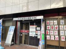 足立西竹の塚郵便局