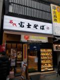 名代富士そば 北千住店