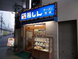 株式会社福しん 北千住東口店