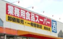 業務用食品スーパー 宇品店