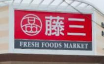藤三 陽光台店