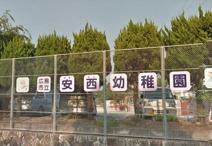 広島市立安西幼稚園