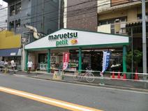 マルエツ食品館駒込店