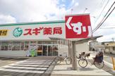 スギドラッグ 東大阪楠根店