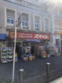 ドラッグストアスマイル 東長崎2号店の画像1