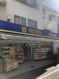 マツモトキヨシ 東長崎駅北口店の画像1