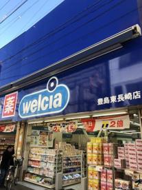 ウエルシア豊島東長崎店の画像1