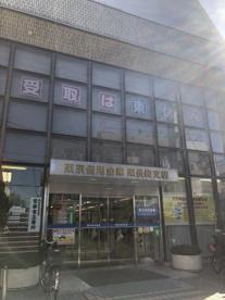 東京信用金庫 東長崎支店の画像1