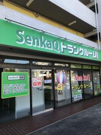SenkaQ トランクルームの画像1