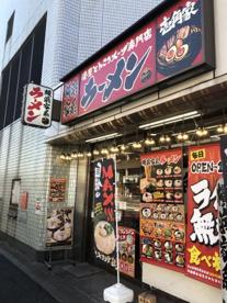横浜家系ラーメン 壱角家 落合南長崎店の画像1