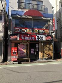 牛繁 新井薬師店の画像1
