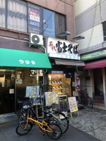 富士そば 新井薬師店の画像1