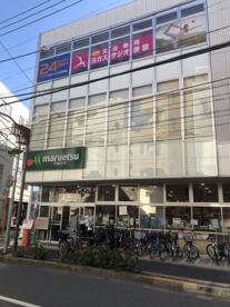 マルエツ 新井薬師前店の画像1